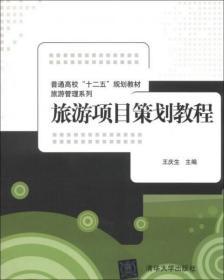 """普通高校""""十二五""""规划教材·旅游管理系列:旅游项目策划教程"""
