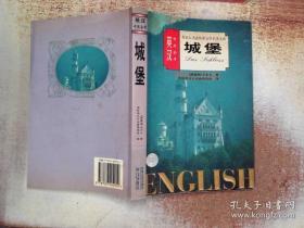 英语大书虫世界文学名著文库:世界文学名著英汉对照全译精选城堡