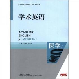 高等学校专门用途英语ESP系列教材:学术英语(医学)