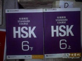 HSK标准教程 上下 2本