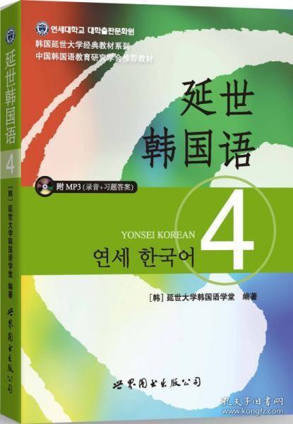 延世韩国语4