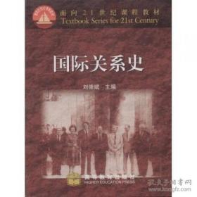 正版 国际关系史 刘德斌 高等教育出版社 9787040122442