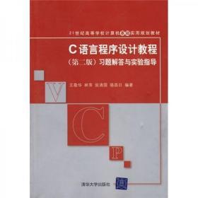 C语言程序设计教程(第2版)习题解答与实验指导/21世纪高等学校计算机基础实用规划教材