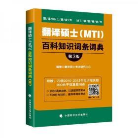 翻译硕士(MTI)百科知识词条词典(第3版)