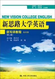 新思路大学英语:读写译教程(第四册)(第二版)