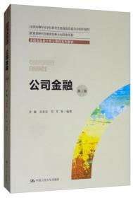 公司金融(第二版)/全国金融硕士核心课程系列教材