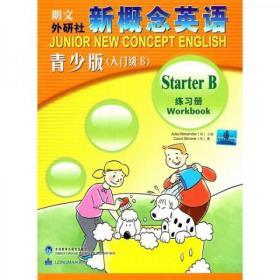 新概念英语练习册(青少版)(入门级B)