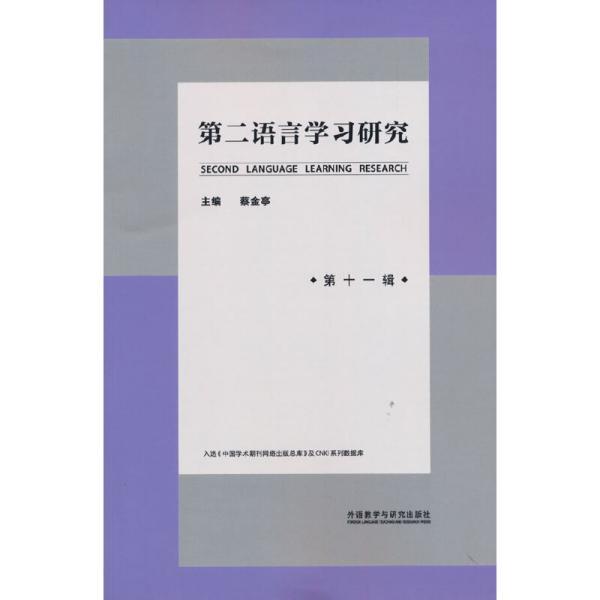第二语言学习研究(第十一辑)