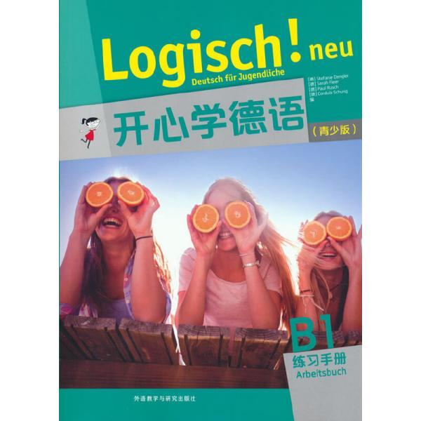 开心学德语(青少版)(B1)(练习手册)