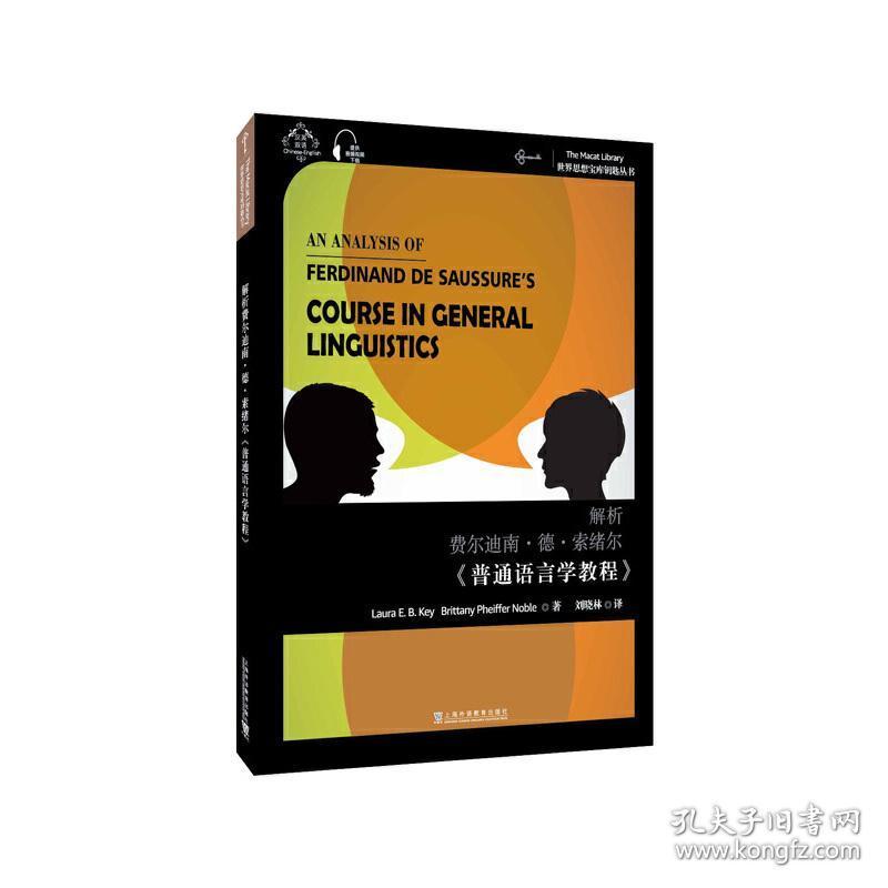 世界思想宝库钥匙丛书:解析费尔迪南.德.索绪尔《普通语言学教程》 上海外语教育出版社9787544664523正版全新图书籍Book