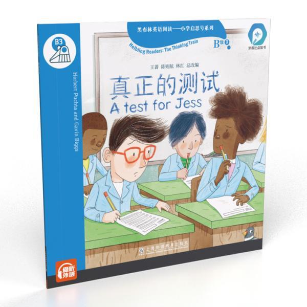 黑布林英语阅读—小学启思号系列:B级3 真正的测试(一书一码)