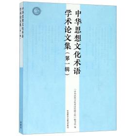 """中华思想文化术语学术论文集(第*辑)❤ """"中华思想文化术语传播工程""""秘书处 外语教学与研究出版社9787513597289✔正版全新图书籍Book❤"""