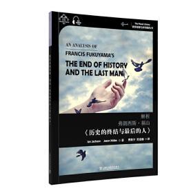 世界思想宝库钥匙丛书:解析弗朗西斯·福山《历史的终结与最后的人》 伊恩·杰克逊,Jackson,杰森·克西迪亚斯,Jason,Xidian 上海外语教育出版社9787544666695正版全新图书籍Book