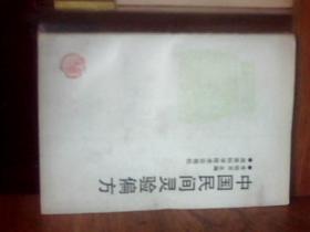 中国民间灵验偏方