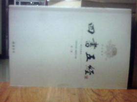 四书五经(精注精译 图文珍藏版)全4册