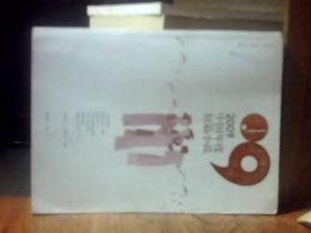 2009中国年度短篇小说