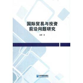 国际贸易与投资前沿问题研究(软精装)