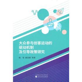大众参与创客运动的驱动机制及引导政策研究