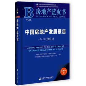 房地产蓝皮书·中国房地产发展报告No.18(2021)