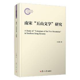 """南宋\""""五山文学\""""研究(复旦宋代文学研究书系)"""