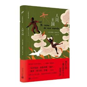 人间王国(没有这本书,就没有陈忠实的《白鹿原》。拉丁美洲文学巨擘卡彭铁尔,魔幻现实主义的定音之作。)