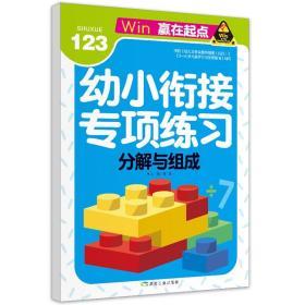 (彩图)Win赢在起点:幼小衔接专项练习分解与组成