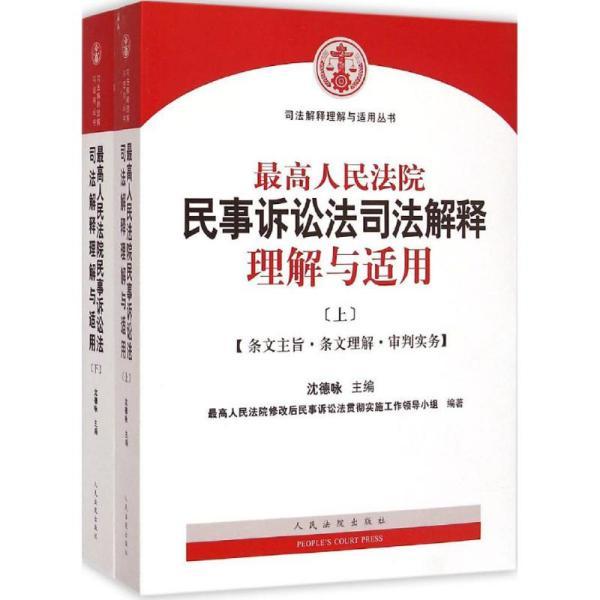 最高人民法院民事诉讼法司法解释理解与适用