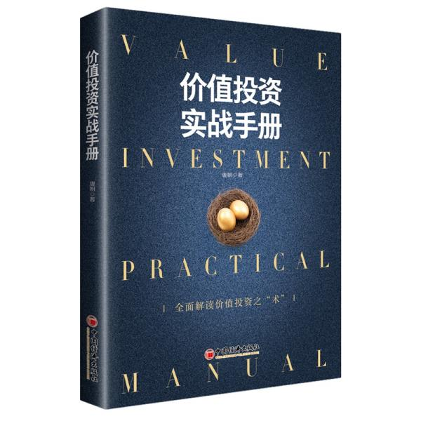 价值投资实战手册
