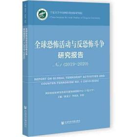 全球恐怖活动与反恐怖斗争研究报告No.1(2019~2020) 社会科学文献出版社9787520184878正版全新图书籍Book