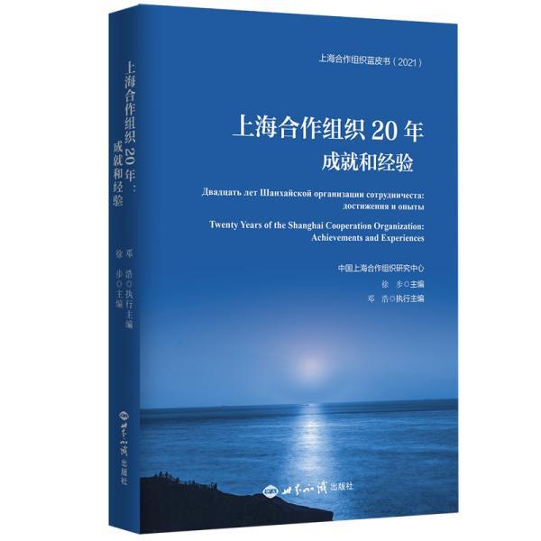 上海合作组织20年:成就和经验