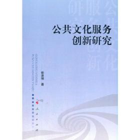 公共文化服务创新研究 彭泽明 人民出版社9787010232676正版全新图书籍Book