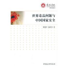 世界毒品问题与中国国家安全❤ 中国社会科学出版社9787516188637✔正版全新图书籍Book❤