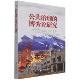 公共治理的博弈论研究❤ 经济管理出版社9787509680216✔正版全新图书籍Book❤