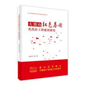 大别山红色基因代代传工程建设研究❤ 安徽大学出版社9787566422422✔正版全新图书籍Book❤