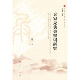 兵家元典关键词研究(中国文化元典关键词研究丛书)❤ 赵国华 人民出版社9787010220420✔正版全新图书籍Book❤