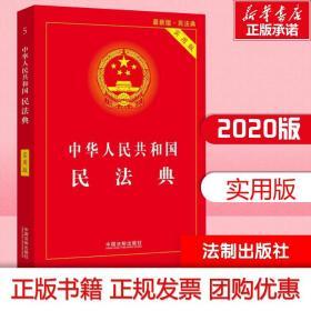 【民法典实用版 】中华人民共和国民法典2020年正版新版 法制出版社 9787521610130 物权劳动公司合同法律书全套