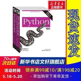 Python编程 数据结构与算法分析python基础教程java核心技术c语言python编程从入门到精通零基础学习编程深入理解计算机系统 中国