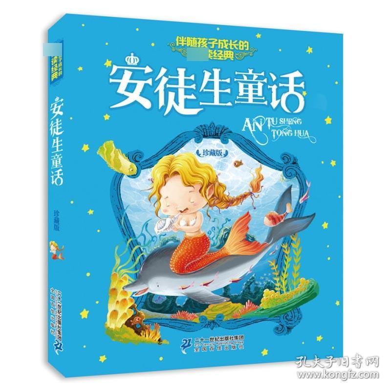安徒生童话 伴随孩子成长的读经典6-7-10岁注音版带拼音 一二三年级小学生版课外阅读书籍 少儿童读物故事图画书籍