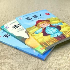 全套3册三年级上册必读的课外书稻草人书叶圣陶正版格林童话完整版安徒生童话故事全集原版快乐读书吧上学期小学生人教版阅读书籍