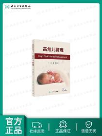 高危儿管理营养发育迟缓新生儿护理学临床预防保健小儿麻醉早期康复干预教材实用手册人卫指南工具书人民卫生儿科医学书籍