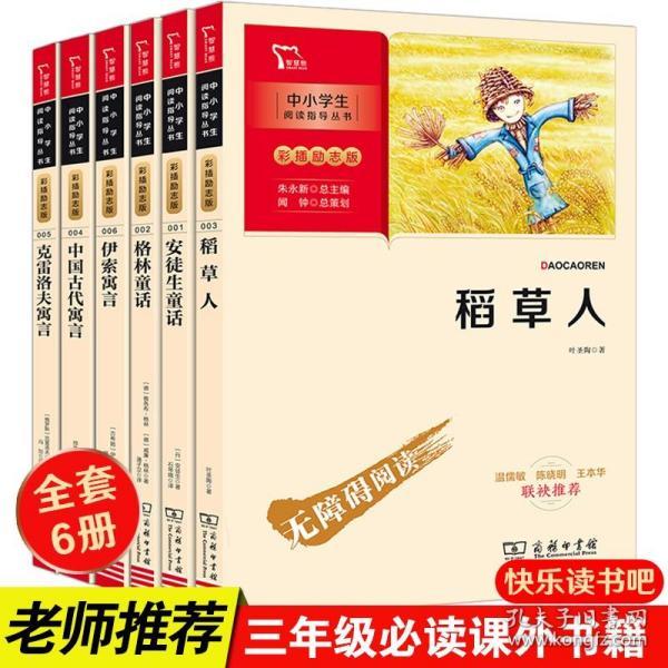 全套6册 快乐读书吧三年级上下册 中国古代寓言故事 克雷洛夫伊索 格林童话安徒生童话稻草人书正版全集原版上下学期必读目课外书
