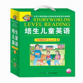 培生儿童英语分级阅读