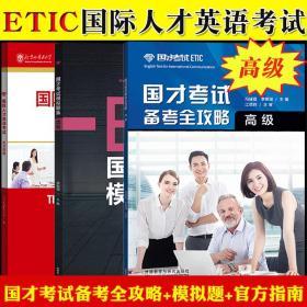 外研社2021年参考国才考试 高级 备考全攻略 模拟题集 官方指南 三册 外语教学与研究出版社北外国际人才英语考试教材ETIC考试用书