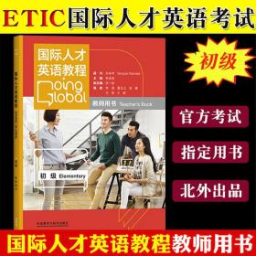 外研社2021年参考国才考试 国际人才英语教程 初级 教师用书 外语教学与研究出版社北外国际人才英语考试教材ETIC考试用书国才初级