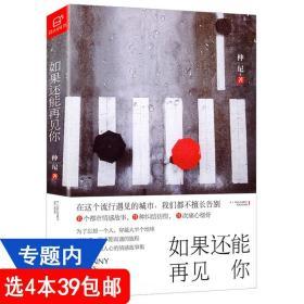 【4本39】仲尼的书:如果还能再见你//青春都市温暖情感故事集小说书籍愿余生与你相逢败给喜欢我要我们一直爱下去
