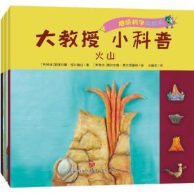 大教授·小科普:地质科学(套装共3册)