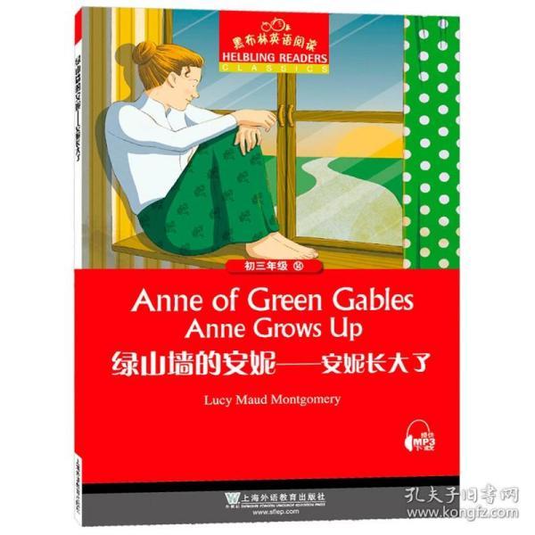 绿山墙的安妮:安妮长大了(初三年级)/黑布林英语阅读