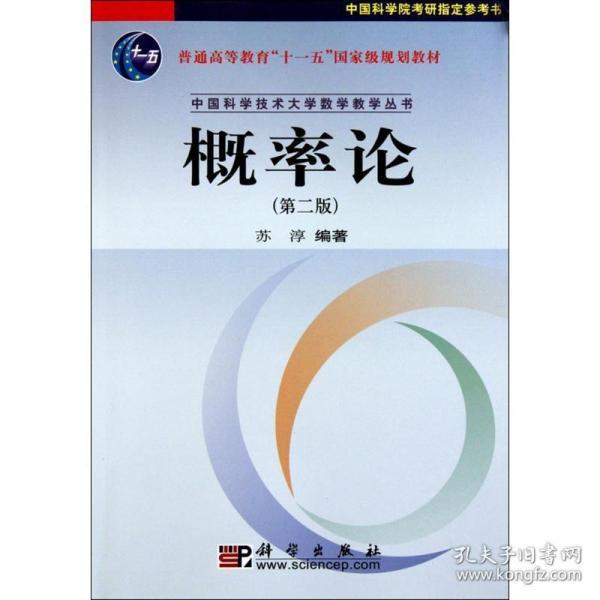 中国科学技术大学数学教学丛书:概率论(第2版)
