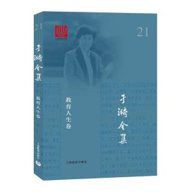 于漪全集 21 教育人生卷 于漪 语文教学谈艺录 教师参考工具书 师资培养 上海教育出版社