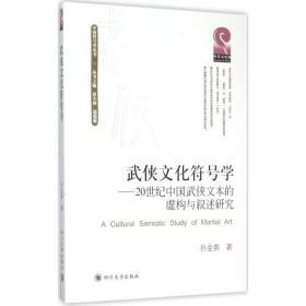 武侠文化符号学 20世纪中国武侠文本的虚构与叙述研究